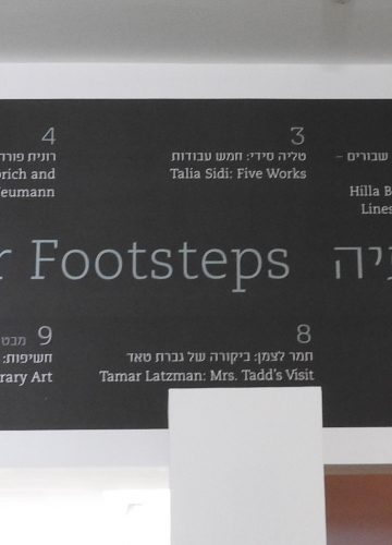 בעקבותיה In Her Footstep