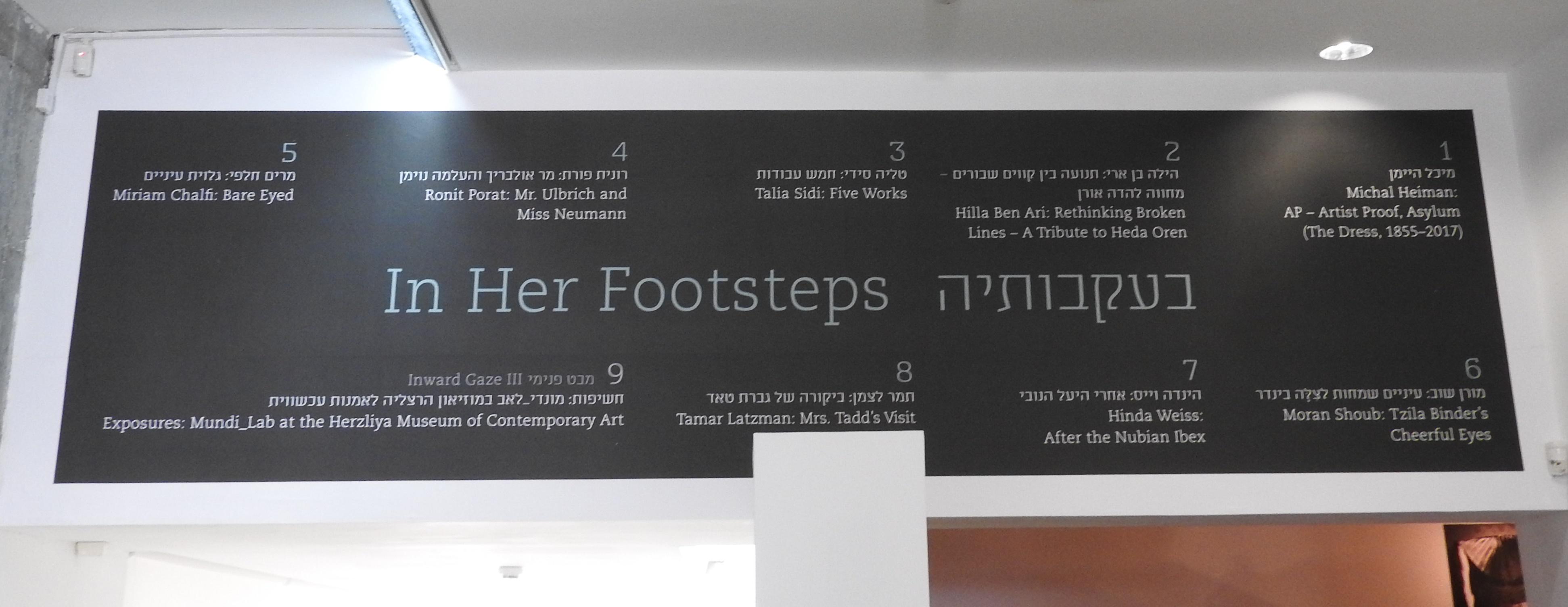 בעקבותיה In Her Footstep